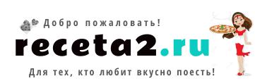 receta2.ru
